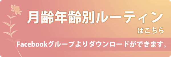 月齢年齢別ルーティンはこちら☆Facebookグループよりダウンロードができます。